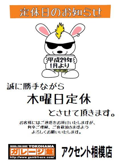 アクセント定休日.JPG
