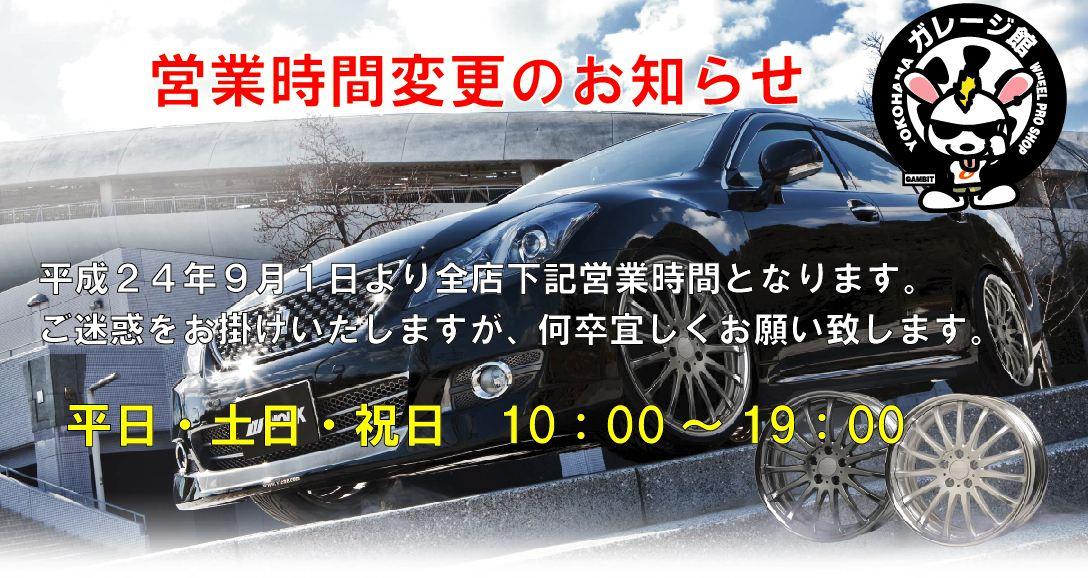 営業時間変更.JPG