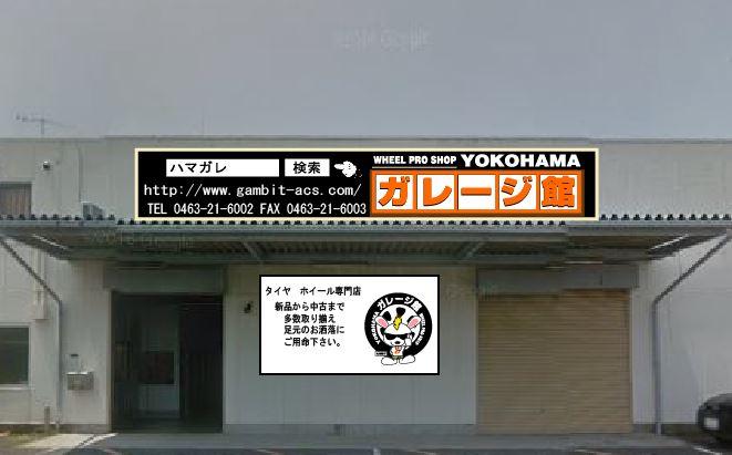平塚新店.JPG