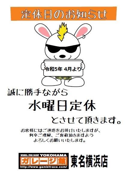 東名定休.jpg