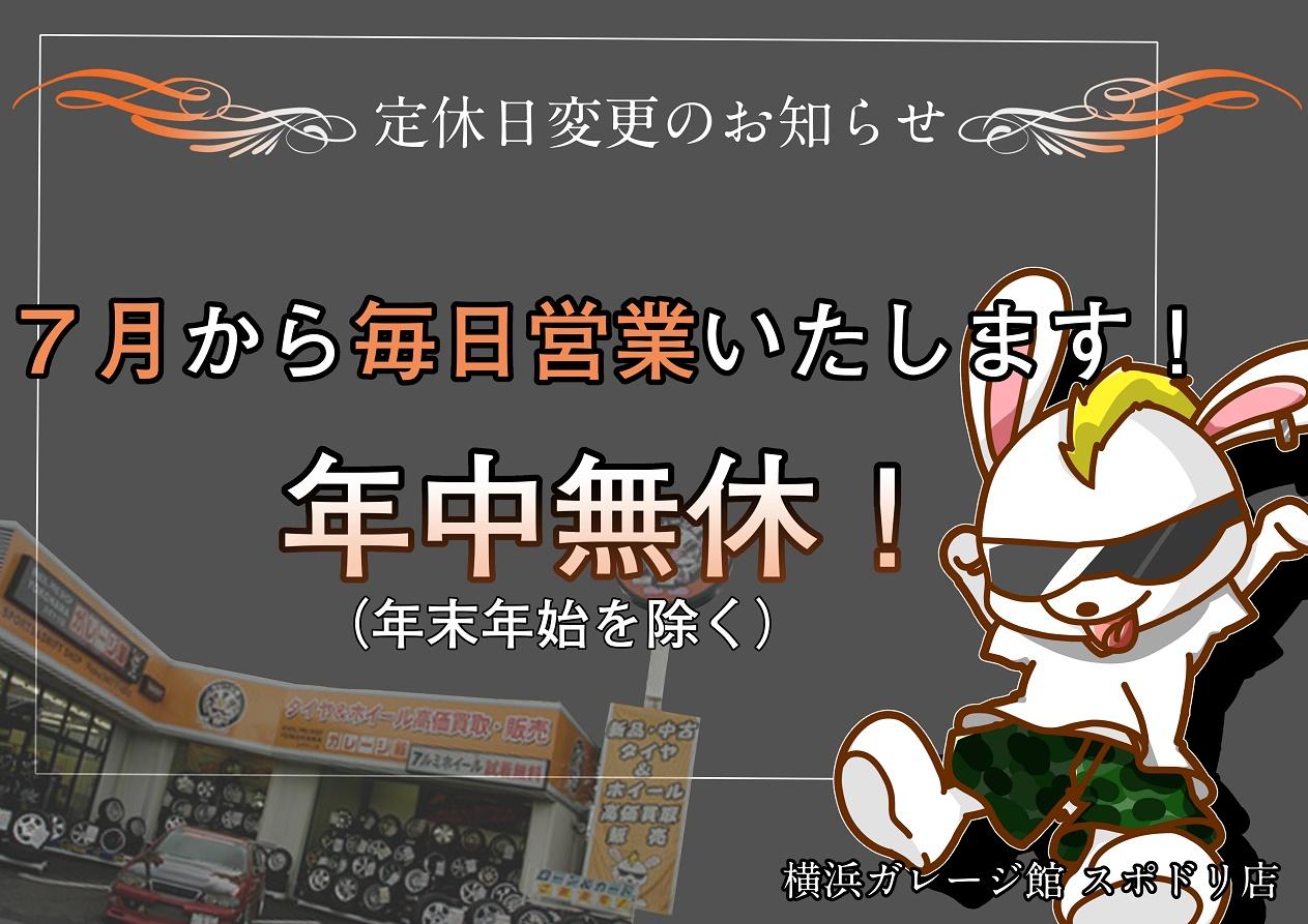 スポドリ定休日変更ポップ  (画像貼り付け用).jpg