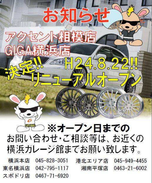 リニューアル2.JPG