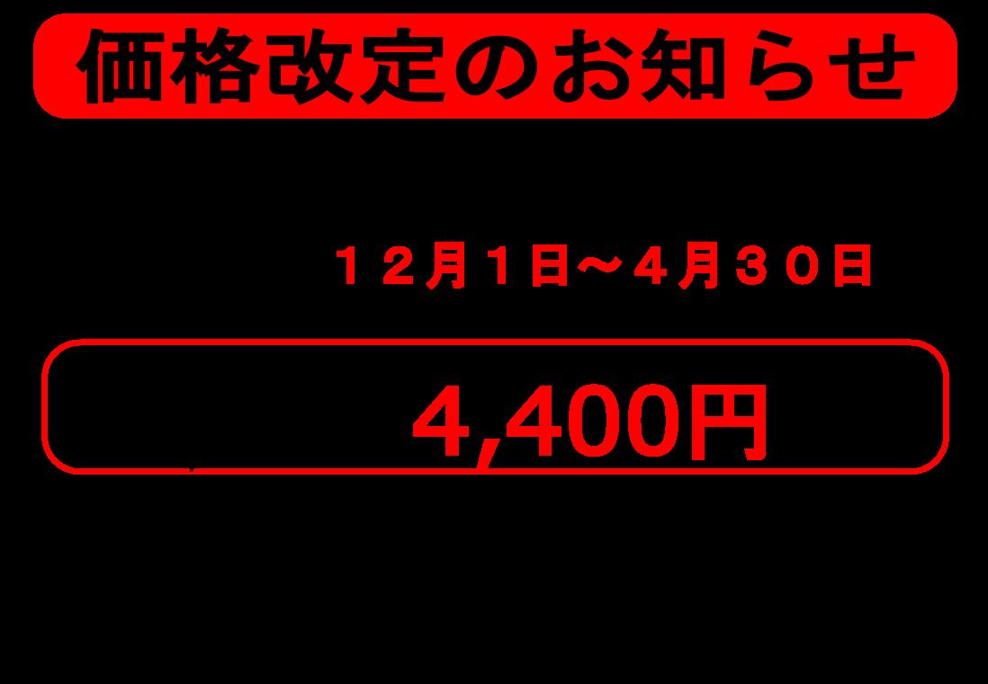 201116工賃改定 (3).png